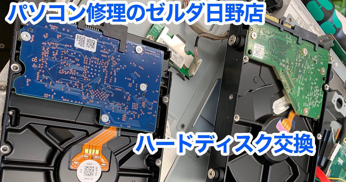 壊れる前のハードディスク交換:ゼルダ日野店