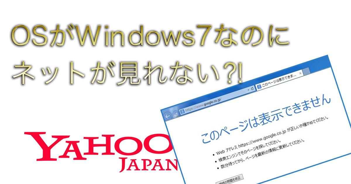 OSがWindows7なのにネットが見れなくなってしまった