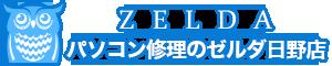 パソコン修理のゼルダ日野店|安心の店舗型パソコントラブル相談無料・データ救出・液晶修理・全国最安値・マック修理・iPhone修理