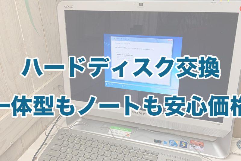 ハードディスク交換、一体型もノートも安心価格