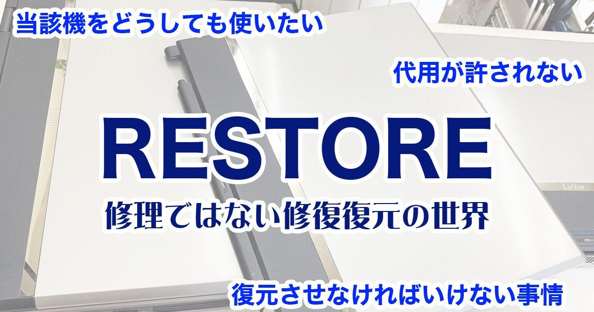 パソコン修理ではなくレストア修復復元の世界